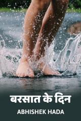 बरसात के दिन  by Abhishek Hada in Hindi