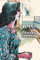જાનકી  by Dipikaba Parmar in Gujarati