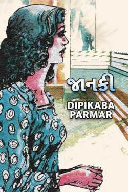 જાનકી  by Dipikaba Parmar in Gujarati