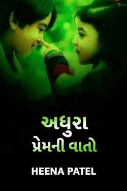 અધુરા પ્રેમ ની વાતો...  by Heena Patel in Gujarati