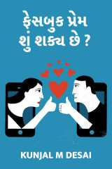 ફેસબુક પ્રેમ...શું શક્ય છે ??  by Kunjal in Gujarati