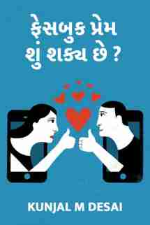 Kunjal દ્વારા Facebook Prem  Shu shaky chhe ?? ગુજરાતીમાં