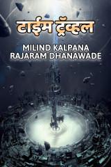 टाईम ट्रॅव्हल  द्वारा MILIND KALPANA RAJARAM DHANAWADE in Marathi