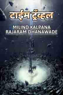 टाईम ट्रॅव्हल by MILIND KALPANA RAJARAM DHANAWADE in Marathi
