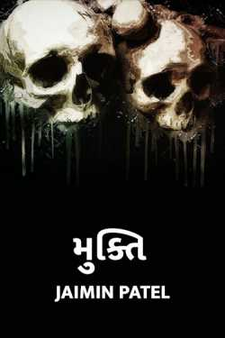 Mukti - 1 by JAIMIN PATEL in Gujarati