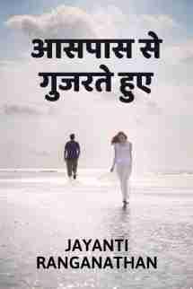 आसपास से गुजरते हुए by Jayanti Ranganathan in Hindi