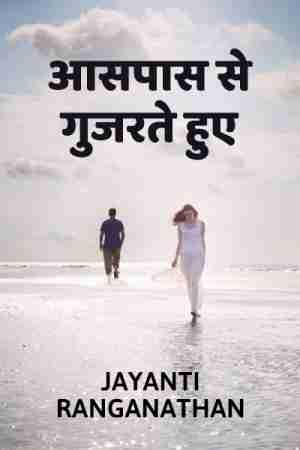 Aaspas se gujarate hue बुक Jayanti Ranganathan द्वारा प्रकाशित हिंदी में