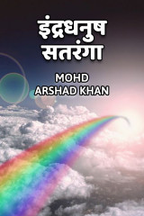 इंद्रधनुष सतरंगा  द्वारा  Mohd Arshad Khan in Hindi