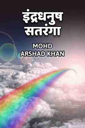 Indradhanush Satranga बुक Mohd Arshad Khan द्वारा प्रकाशित हिंदी में
