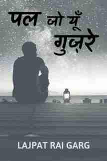 पल जो यूँ गुज़रे by Lajpat Rai Garg in Hindi