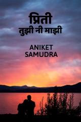प्रिती.. तुझी नी माझी  by Aniket Samudra in Marathi