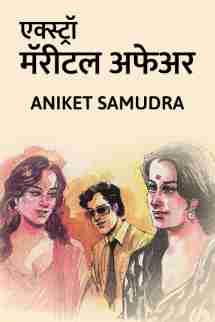 एक्स्ट्रॉ मॅरीटल अफेअर by Aniket Samudra in Marathi