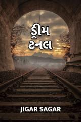 ડ્રીમ ટનલ  by Jigar Sagar in Gujarati