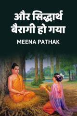 और,, सिद्धार्थ बैरागी हो गया  by Meena Pathak in Hindi