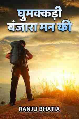 Ghumakkadi Banzara Mann ki बुक Ranju Bhatia द्वारा प्रकाशित हिंदी में