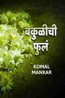 बकुळीची फुलं by Komal Mankar in Marathi