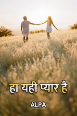 हा यही प्यार है...  by Alpa in Hindi