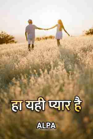 Ha yahi pyar hai बुक Alpa द्वारा प्रकाशित हिंदी में