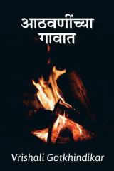 आठवणींच्या गावात  द्वारा Vrishali Gotkhindikar in Marathi