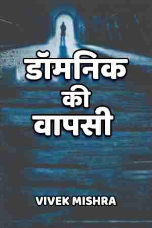 Domnik ki Vapsi बुक Vivek Mishra द्वारा प्रकाशित हिंदी में