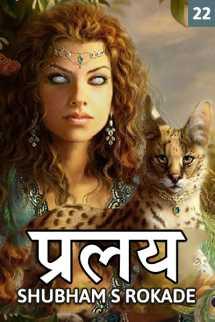प्रलय - २२ मराठीत Shubham S Rokade