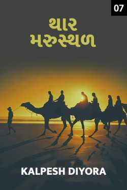 Thar Mrusthal - 7 by kalpesh diyora in Gujarati