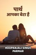 पार्थ आपका बेटा है बुक Roopanjali singh parmar द्वारा प्रकाशित हिंदी में