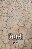 Jigesh Prajapati દ્વારા નિયતી... ગુજરાતીમાં