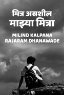 YOUR ARE MY FRIEND by MILIND KALPANA RAJARAM DHANAWADE in Marathi
