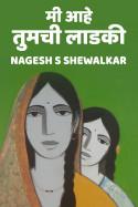 मी आहे... तुमची लाडकी मराठीत Nagesh S Shewalkar
