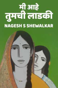 Me Aahe... Tumchi laadki by Nagesh S Shewalkar in Marathi