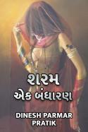 Dinesh parmar Pratik દ્વારા શરમ એક બંધારણ ગુજરાતીમાં
