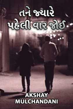 Tane jyare paheli vaar joi - 1 by Akshay Mulchandani in Gujarati