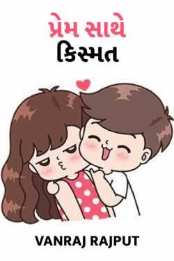 Love with luck by Vanraj in Gujarati