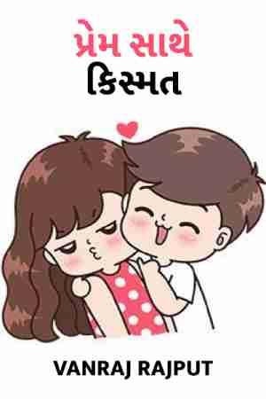 પ્રેમ સાથે કિસ્મત by VANRAJ RAJPUT in Gujarati