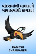 Ramesh Champaneri દ્વારા વાંદરામાંથી માણસ ને માણસમાંથી કાગડા....! ગુજરાતીમાં