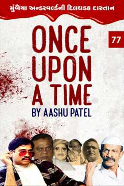 Once Upon a Time - 77 by Aashu Patel in Gujarati