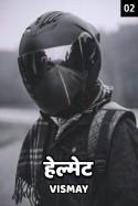 HELMET - 2 बुक Vismay द्वारा प्रकाशित हिंदी में