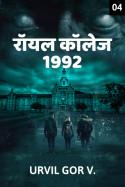 ROYAL COLLEGE 1992 - 4 बुक Urvil Gor द्वारा प्रकाशित हिंदी में