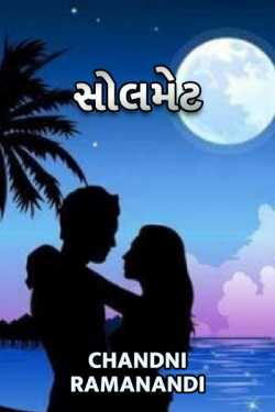 soulmate by chandni ramanandi in Gujarati
