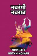Navrangi Navratra - 1 by Vrishali Gotkhindikar in Marathi