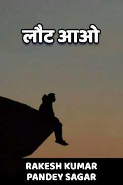 Laut aao by Rakesh Kumar Pandey Sagar in Hindi