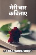 मेरी चार कविताए बुक Dr Narendra Shukl द्वारा प्रकाशित हिंदी में