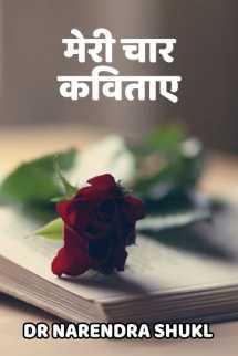 Meeri Char Kavitayain by Dr Narendra Shukl in Hindi