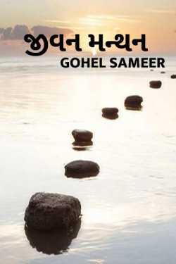 Jivan Manthan by gohel sameer in Gujarati