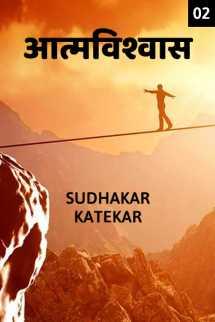 आत्मविश्वास - 2 मराठीत Sudhakar Katekar