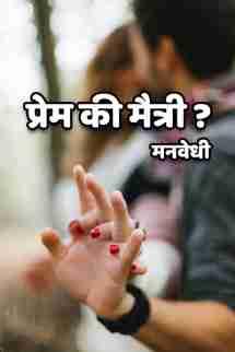 प्रेम की मैत्री? by मनवेधी in Marathi