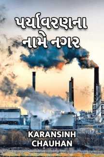 karansinh chauhan દ્વારા પર્યાવરણના નામે નગર ગુજરાતીમાં