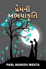 પ્રેમ ની અભયાકૃતિ  by Parl Manish Mehta in Gujarati