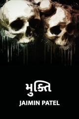 મુક્તિ  દ્વારા JAIMIN PATEL in Gujarati